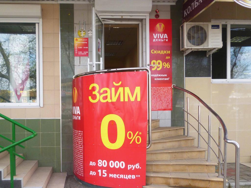 Фото офиса №1 VIVA Деньги в Невинномысске