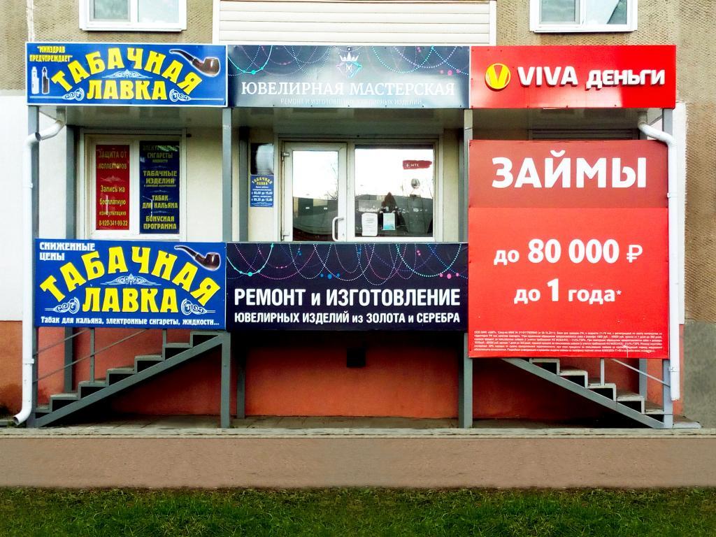 Фото офиса №1 VIVA Деньги в Вичуге
