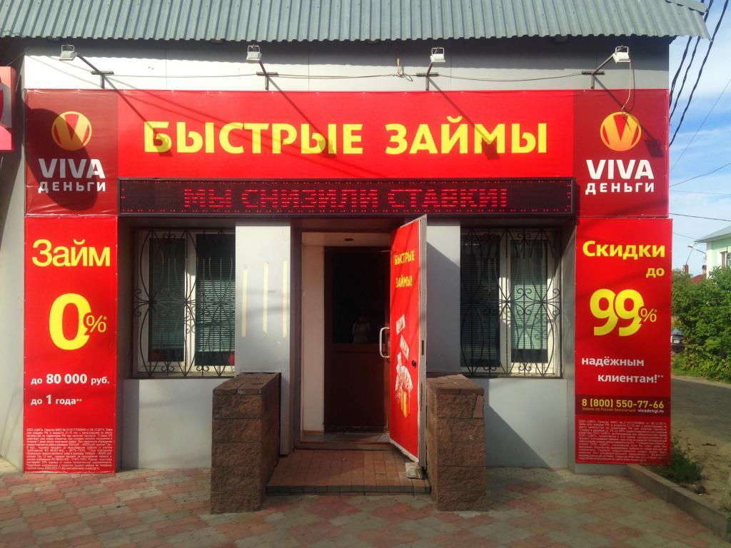 Фото офиса №1 VIVA Деньги в Выксе