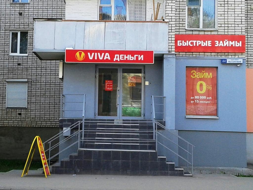 Фото офиса №1 VIVA Деньги в Вышнем Волочке