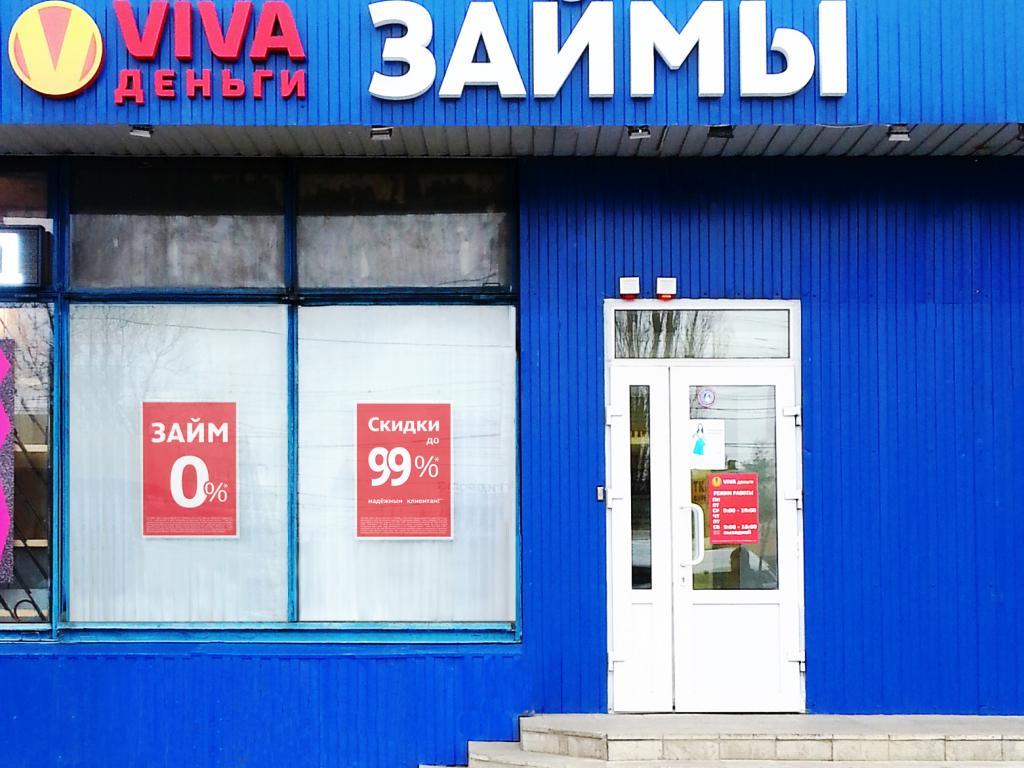 Фото офиса №1 VIVA Деньги в Воронеже