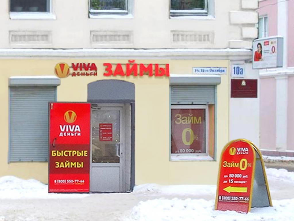 Фото офиса №1 VIVA Деньги в Вязьме
