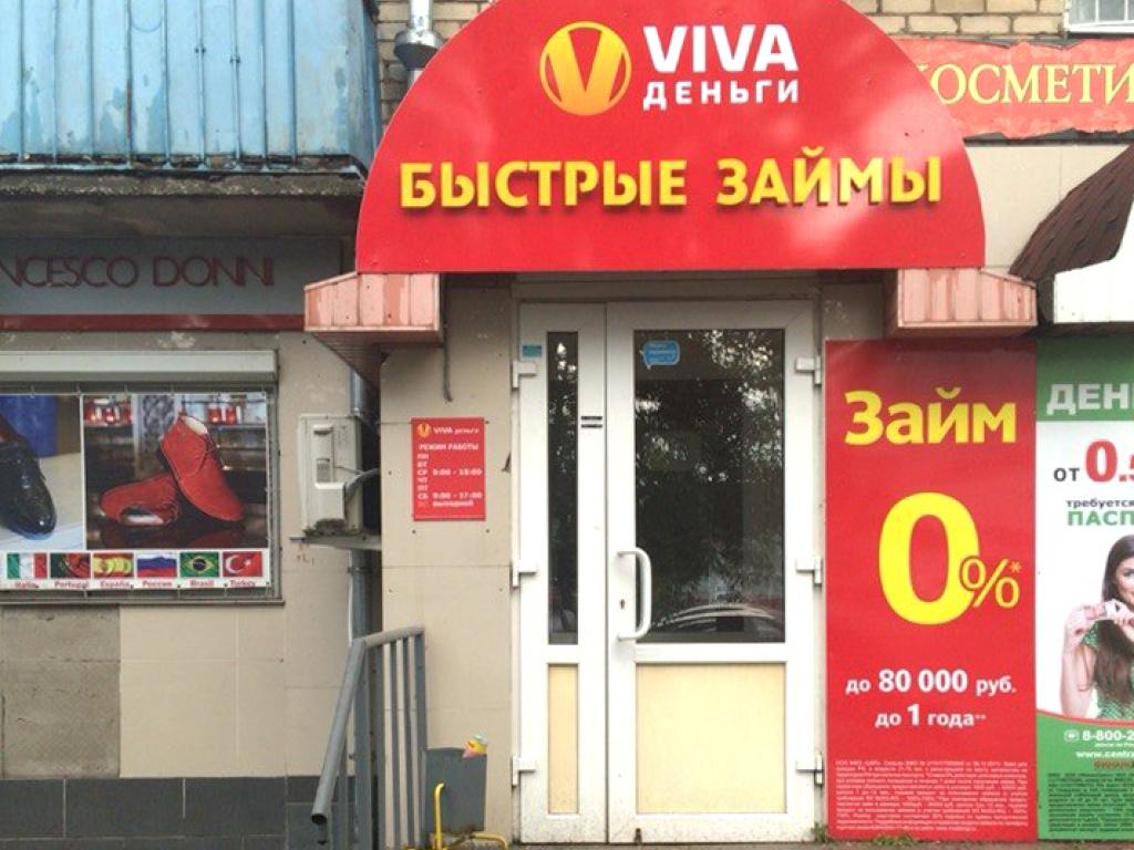 Фото офиса №1 VIVA Деньги в Вязниках