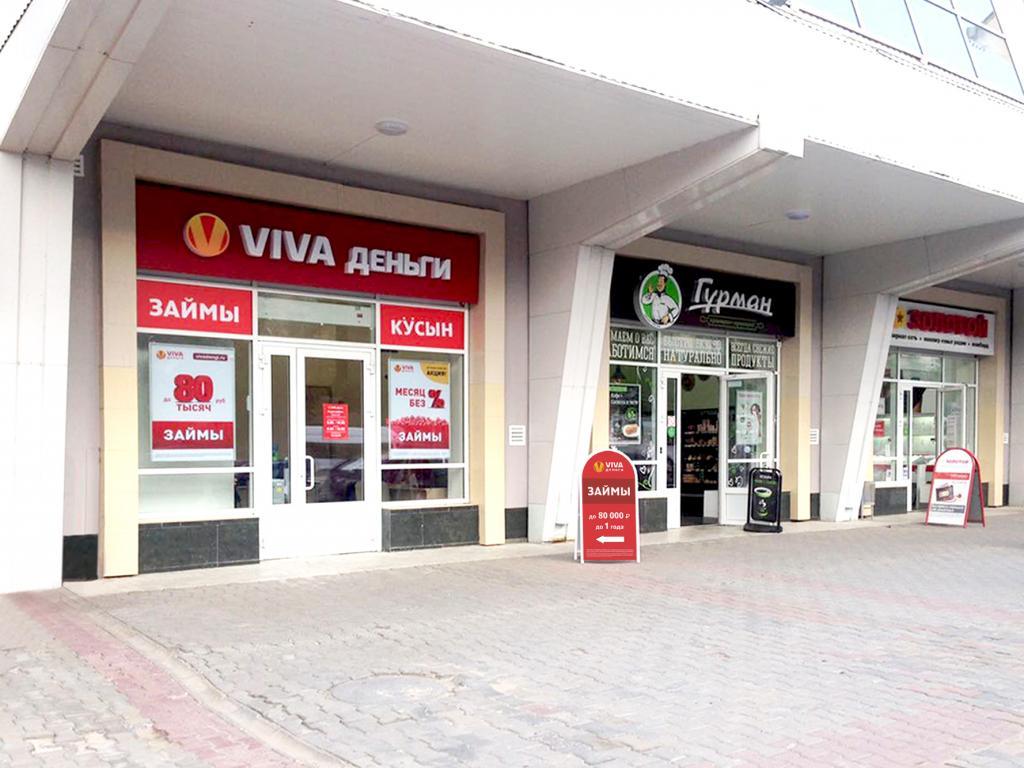 Фото офиса №2 VIVA Деньги в Йошкар-Оле