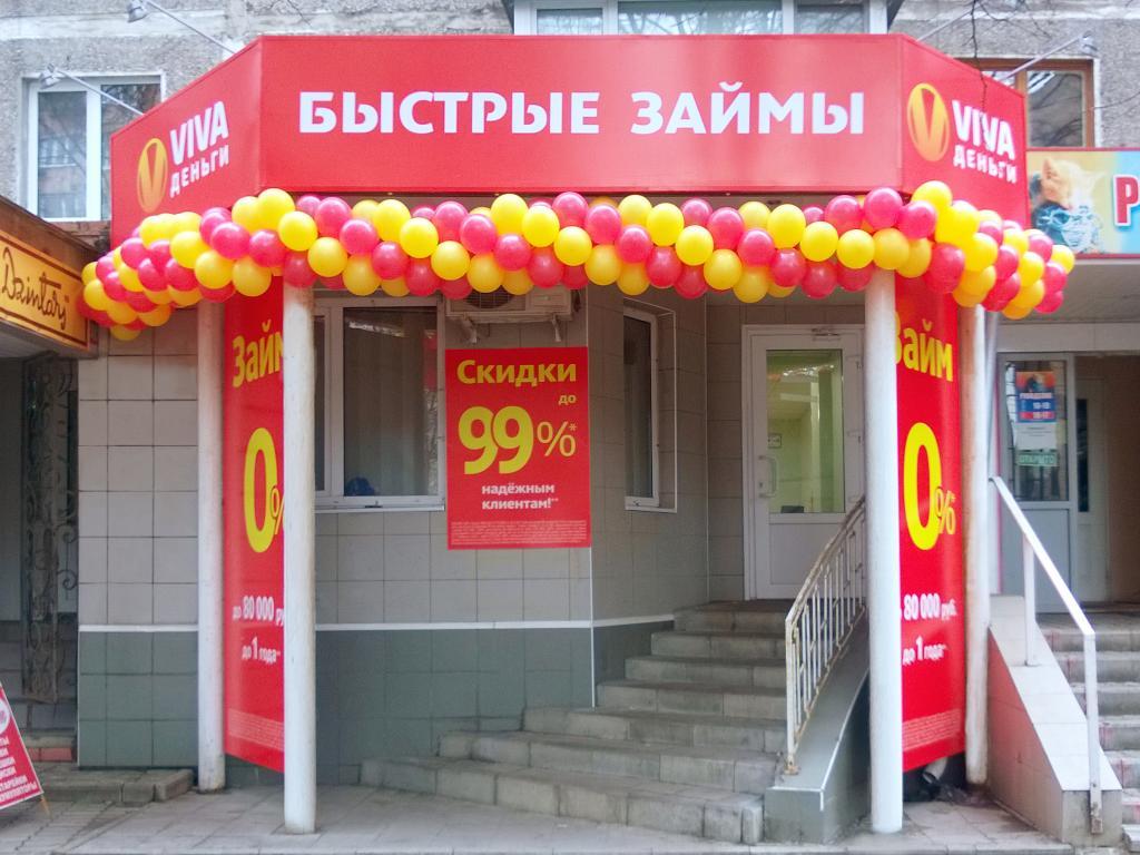 Фото офиса №1 VIVA Деньги в Железногорске