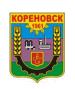 Герб Кореновска
