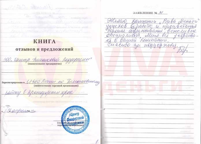 Отзыв ОО Тимашевск VIVA Деньги от Анны Б.