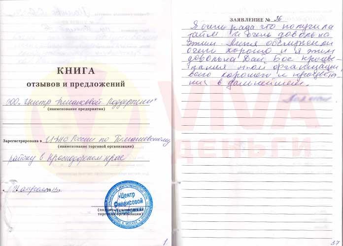 Отзыв ОО Тимошевск VIVA Деньги от Анны Л.