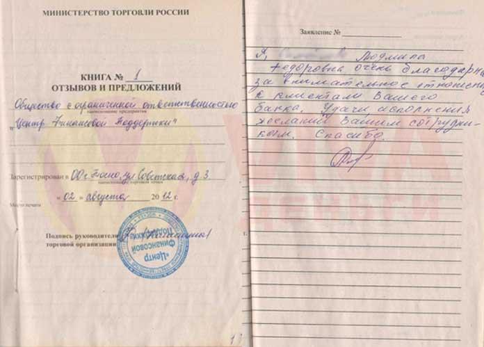 Отзыв ОО Тосно VIVA Деньги от Людмилы С.
