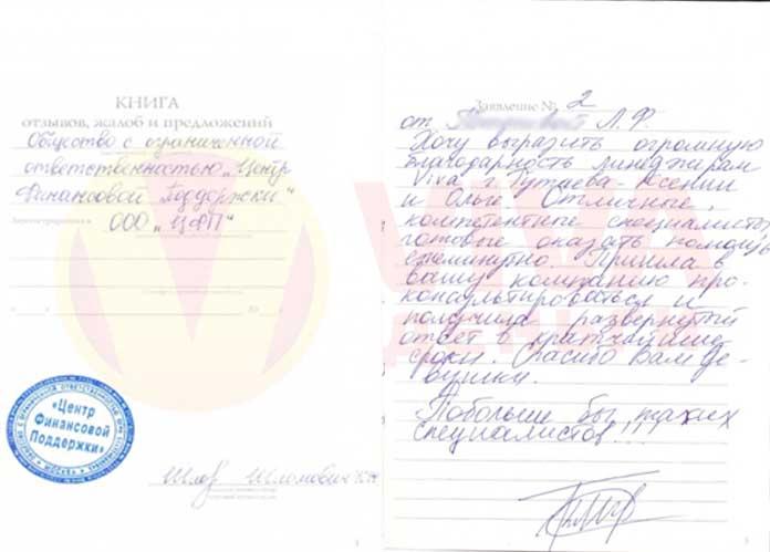 Отзыв ОО Тутаев VIVA Деньги от Людмилы П.