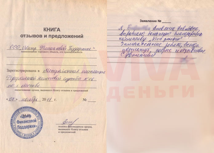 Отзыв ОО Воронеж VIVA Деньги от Алевтины Б.