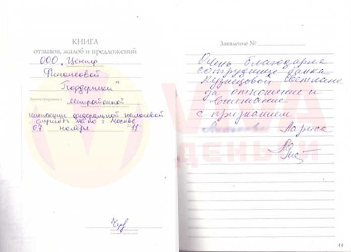Отзыв ОО Воронеж VIVA Деньги от Ларисы А.