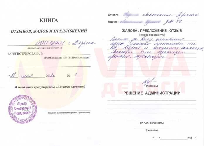 Отзыв ОО Вязьма VIVA Деньги от Анастасии К.