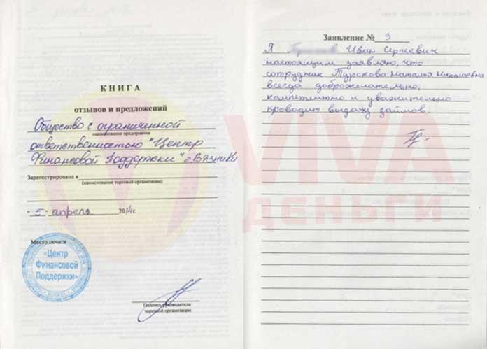 Отзыв ОО Вязники VIVA Деньги от Иван Г.
