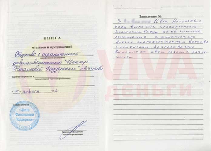 Отзыв ОО Вязники VIVA Деньги от Ивана Л.