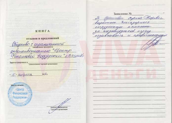 Отзыв ОО Вязники VIVA Деньги от Сергей Р.