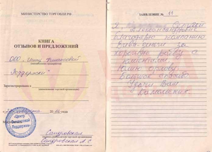 Отзыв ОО Вышний Волочек VIVA Деньги от Сергея К.