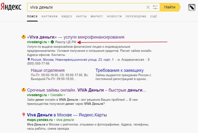 маркировка легальных мфо в Яндекс