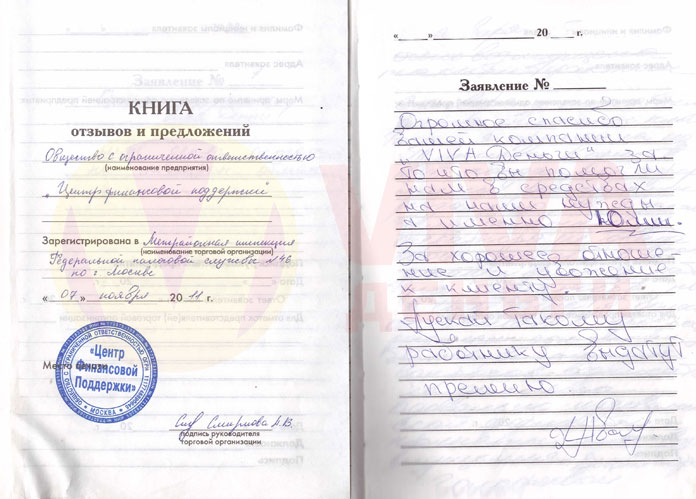 Отзыв ОО Ярославль VIVA Деньги от Натальи Е.